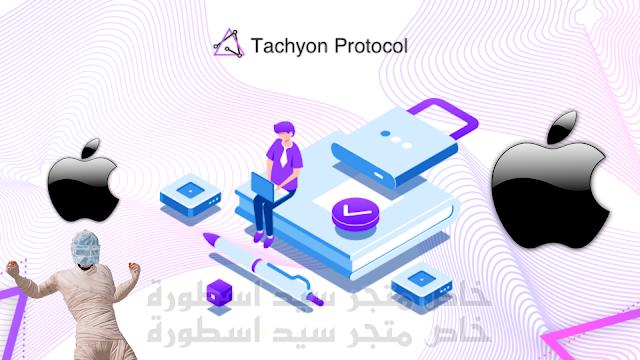 افضل تطبيق vpn مجاني للايفون | تحميل Tachyon VPN للايفون | افضل برنامج vpn في بي ان مجاني 2021