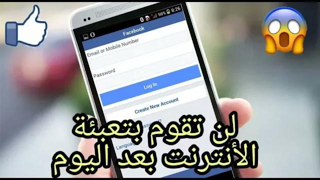 عودة فيس بوك لايت مجانا في جميع شرحات بالوطن العربي 2018