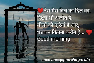 Good morning boyfriend sad love shayari