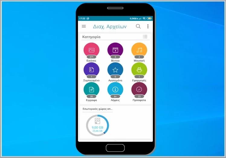 Asus File Manager : Ο καλύτερος διαχειριστής αρχείων για το  κινητό  σας