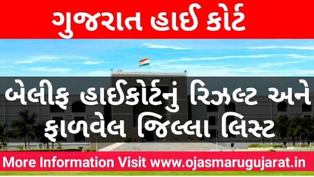 Gujarat High Court Bailiff / Process Server Final Result declared 2019