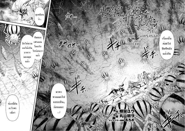Tensei Shitara Ken deshita - หน้า 16