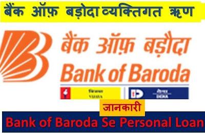 Bank of baroda Personal loan kaise len