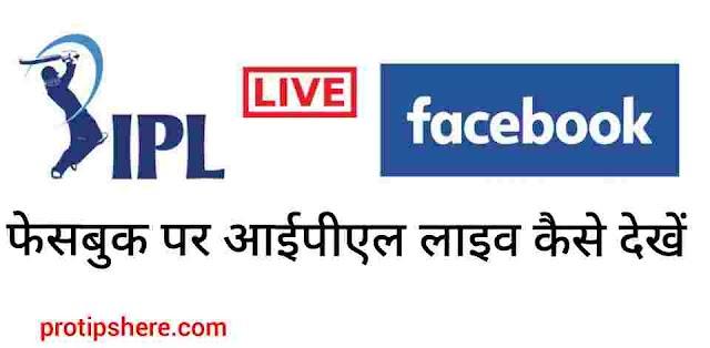 Facebook पर IPL 2021 लाइव कैसे देखे?