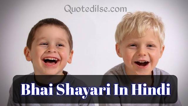 Bhai Shayari In Hindi,Quotes,Status,भाई के लिये शायरी