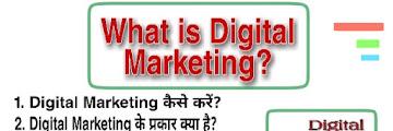 Digital Marketing क्या है (Kya hai)? कैसे करें  IN HINDI