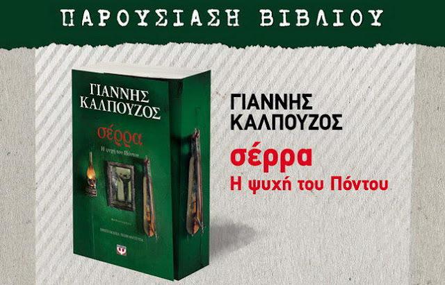 """Παρουσίαση του βιβλίου """"Σέρρα. Η ψυχή του Πόντου"""" σε Αλεξανδρούπολη και Διδυμότειχο"""