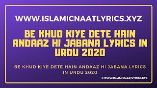 Be+Khud+Kiye+Dete+Hain+Andaaz+Hi+Jabana+Lyrics+In+Urdu+2020