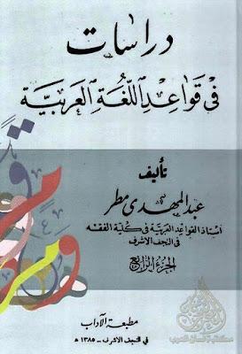 دراسات في قواعد اللغة العربية (الجزء الرابع) عبد المهدي مطر , pdf