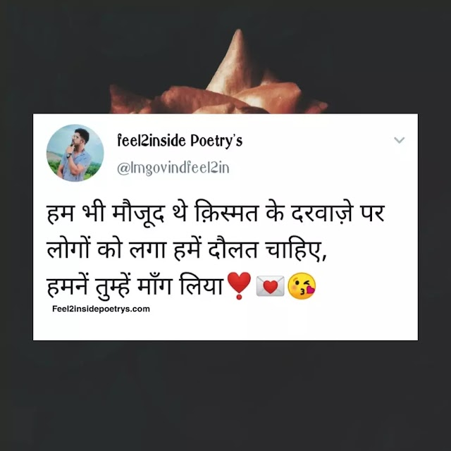 Best Romantic Shayari status, love short shayari status, Best love status, love two line shayari 2020, love shayari 2020