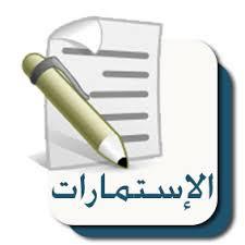 الإستمارات الإدارية للمعاهد الأزهرية / جميع الإستمارات الإدارية 2020