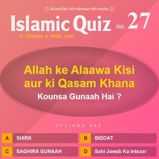 Islamic Quiz 27 : Allah ke Alaawa kisi aur ki Qasam Khana Kounsa Gunaah hai?