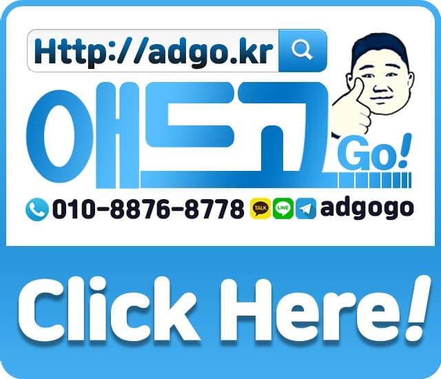 은평다음카카오광고