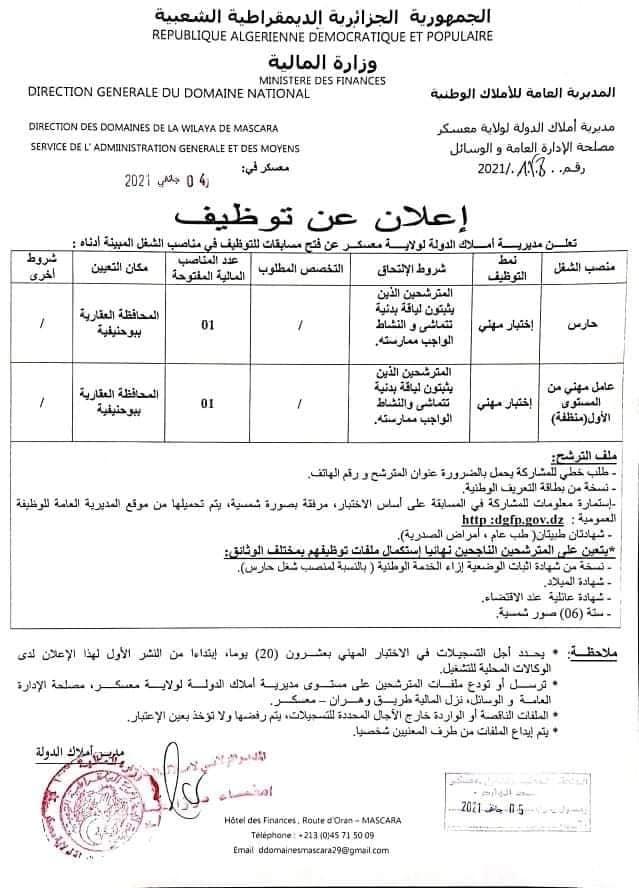 اعلان توظيف بمديرية املاك الدولة لولاية معسكر 07 جانفي 2021