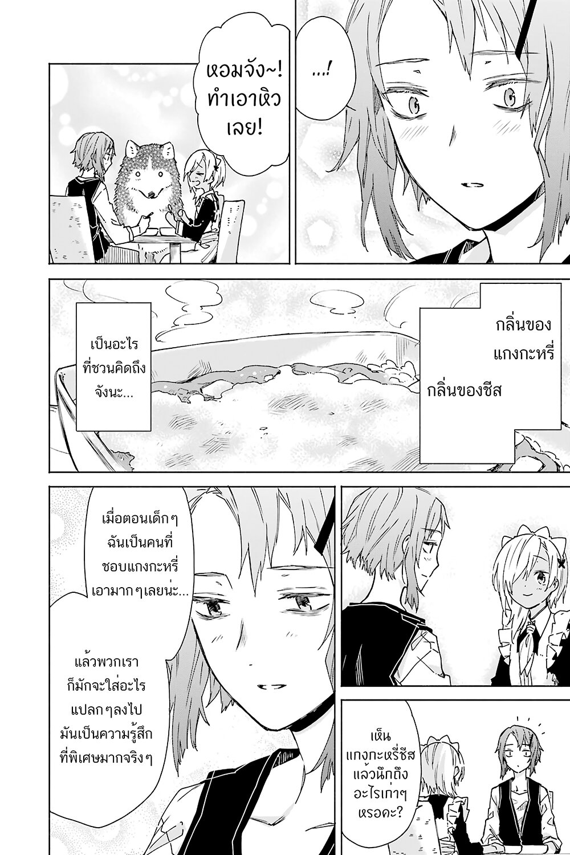 อ่านการ์ตูน Tabi to Gohan to Shuumatsu Sekai ตอนที่ 12 หน้าที่ 23