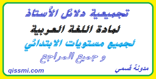 دليل الأستاد اللغة العربية الابتدائي