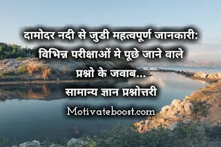 Damodar nadi question and answer, दामोदर नदी से जुडी जानकारी