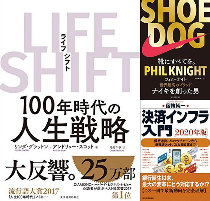 【ビジネス・経済】【40%ポイント還元】2019東洋経済Top100(3/5まで)