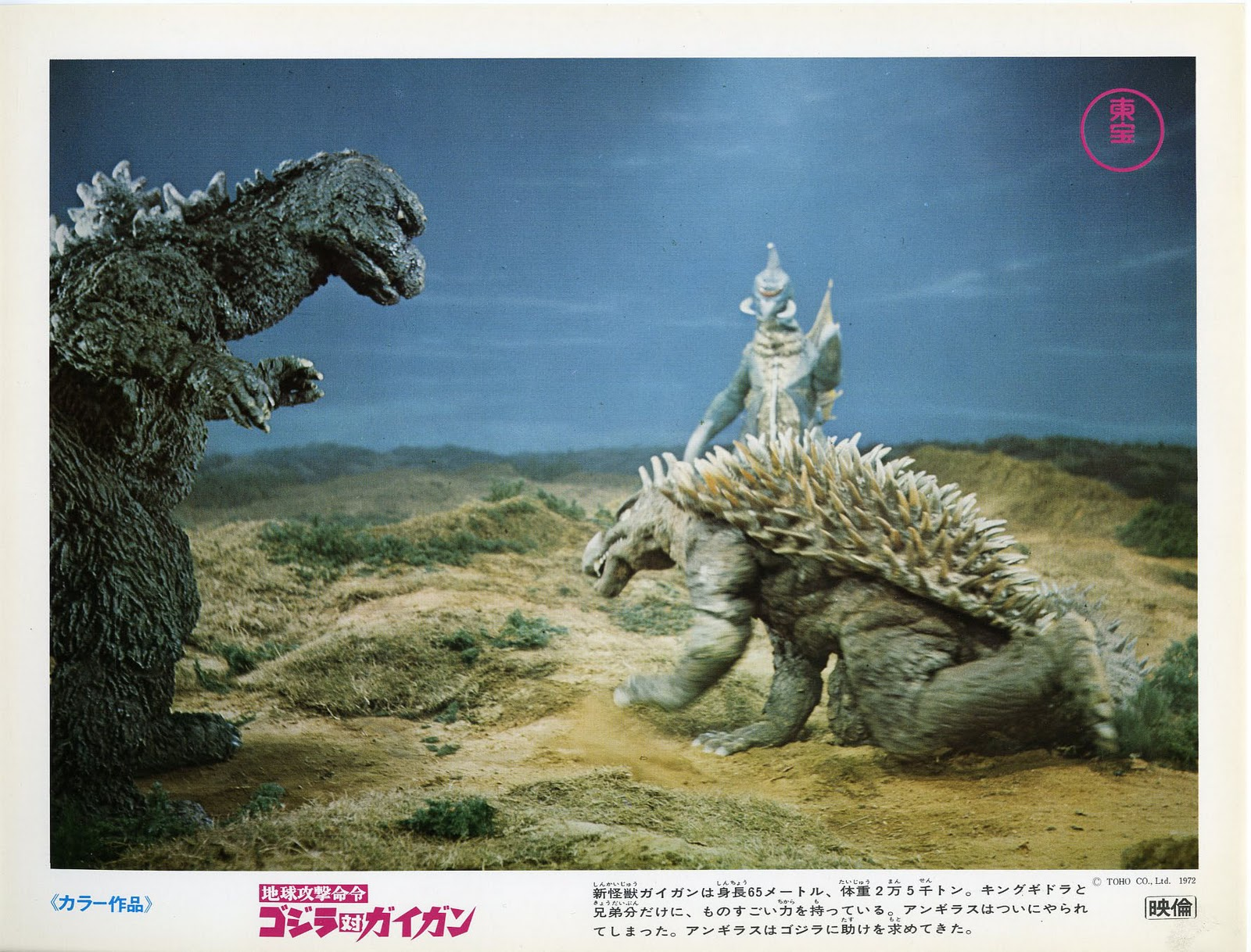 zontar of venus godzilla vs gigan 1976 japanese lobby