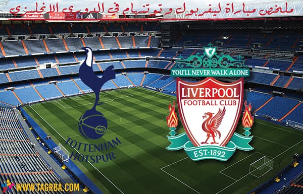 مباراة ليفربول و توتنهام في الدوري الانجليزي على منصة تجربة