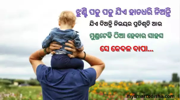 father day in 2021 odia quotes