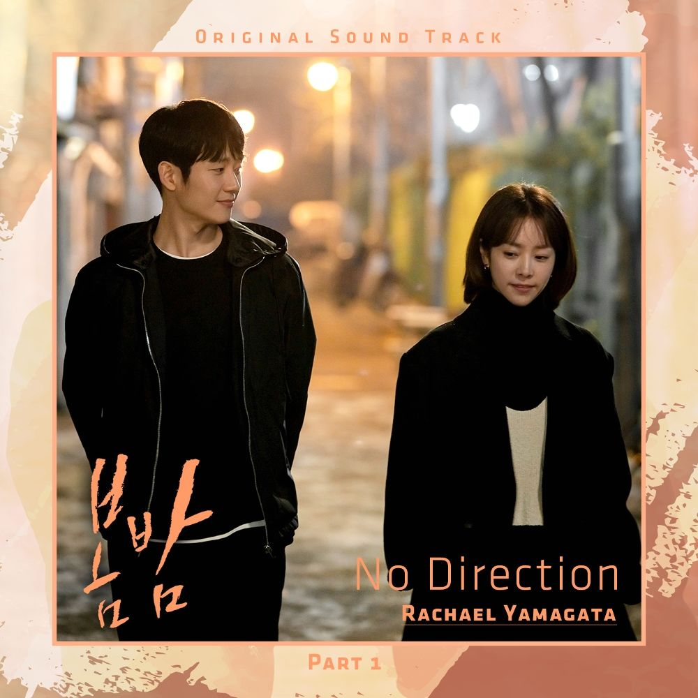 Rachael Yamagata – One Spring Night OST Part.1
