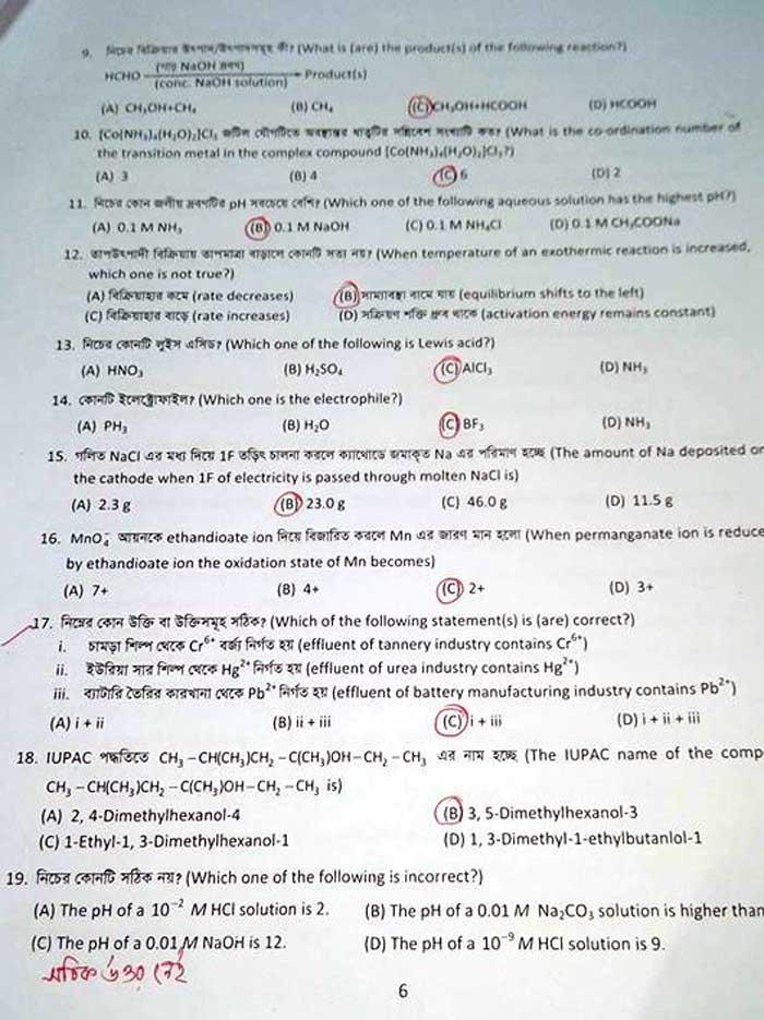 Jahangirnagar University (JU) A /KA Unit Admission Result Question Solution 11