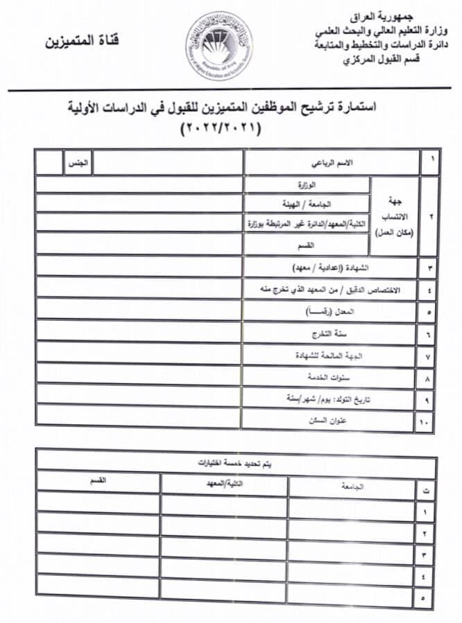 وزارة التربية تعلن ضوابط القبول ضمن قناة المتميزين للعام الدراسي 2021-2022 232231115_1869182613290410_2194909499937189423_n