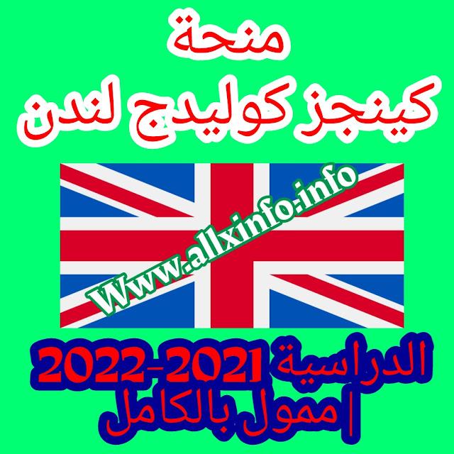 منحة كينجز كوليدج لندن الدراسية 2021-2022   ممول بالكامل