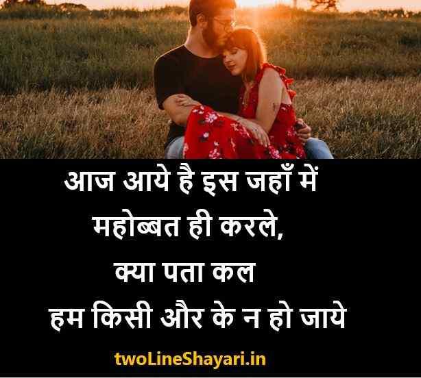 Flirting Shayari Images in Hindi Love Download, Flirting Shayari Images in Hindi Romantic