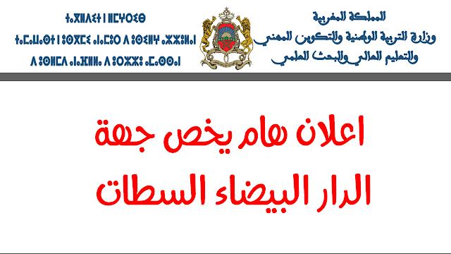 اعلان هام يخص جهة الدار البيضاء السطات بخصوص الاختبارات الشفوية لمباراة التعاقد 2019