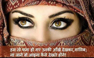 eyes shayari in hindi