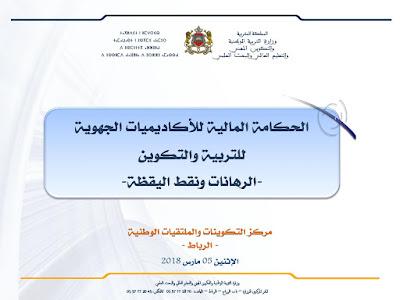 الحكامة المالية للأكاديميات الجهوية للتربية و التكوين - 5 مارس 2018