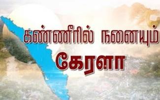 Kerala Flood News 19-08-2018 Puthiya Thalaimurai Tv
