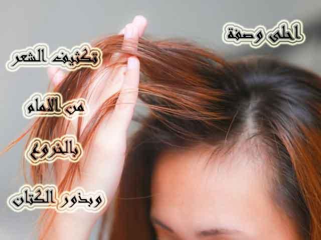 تكثيف الشعر,من الامام,الخروع,بذور الكتان,اللوز,جوز الهند,تكثيف,الشعر,تساقط الشعر,تكثيف الشعر من الامام بالخروع وبذور الكتان