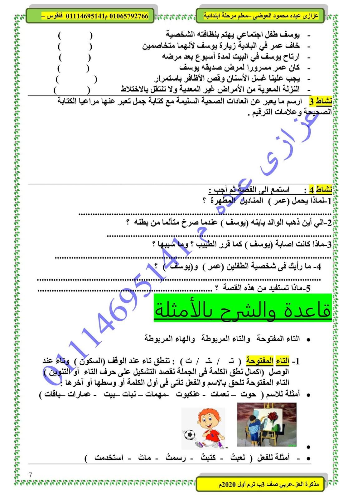 مذكرة عربى ثالثة ابتدائى ترم اول 2021