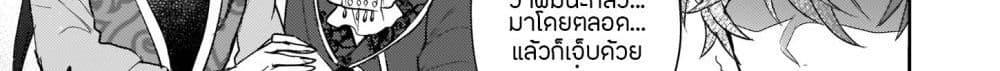 อ่านการ์ตูน Skill Daidokoro Shoukan wa Sugoi! Isekai de Gohan Tsukutte Point Tamemasu ตอนที่ 8 หน้าที่ 128