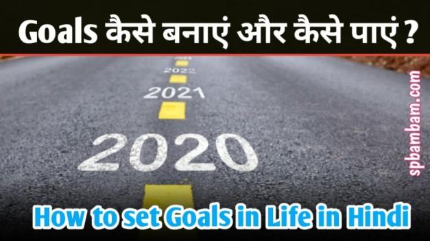 Goals कैसे बनाएं और कैसे पाएं हिंदी में - How to set Goals in Life in Hindi