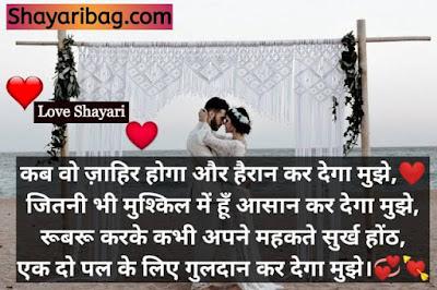 Love Shayari In Hindi Hd Images Download