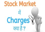 stock market charges