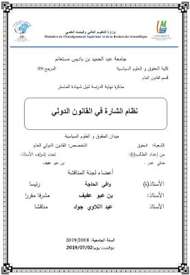 مذكرة ماستر: نظام الشارة في القانون الدولي PDF
