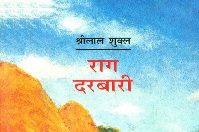 Hindi Novels ( हिंदी उपन्यास ) Blogging techmantra