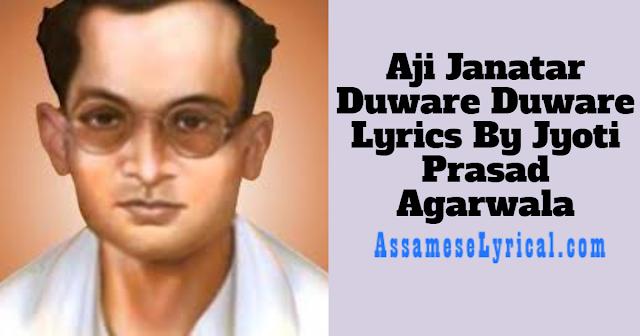Aji Janatar Duware Duware Lyrics
