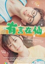 Cô Nàng Xui Xẻo - Fairy Tale Of Love (2017)