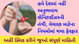 shortage of sanitizers