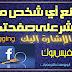 منع الأصدقاء من النشر على صفحتك الشخصية بالفيس أوالإشارة اليك
