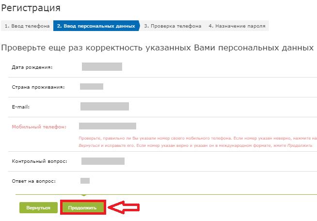 Регистрация WebMoney 4