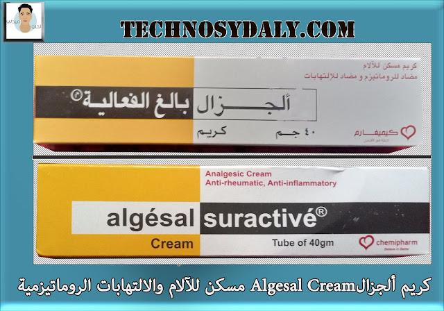 كريم ألجزالAlgesal Cream مسكن للآلام والالتهابات الروماتيزمية