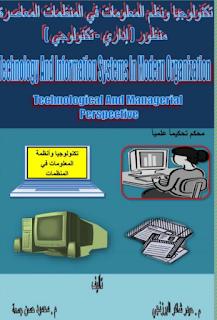 تحميل كتاب تكنولوجيا ونظم المعلومات في المنظمات المعاصرة، منظور (إداري-تكنولوجي) pdf مجلتك الإقتصادية