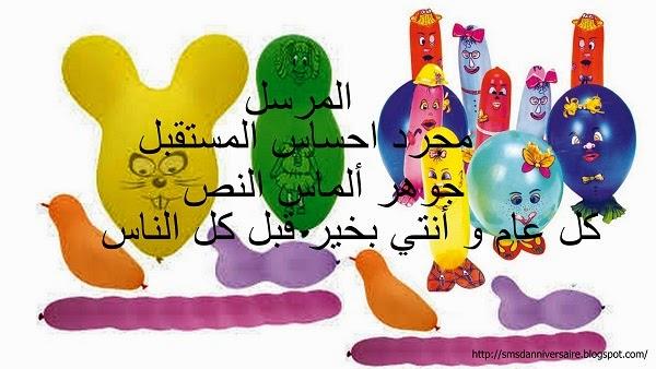 Joyeux Anniversaire En Arabe Humour